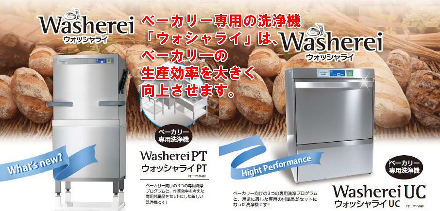 パン屋厨房の必需品は洗浄機です。